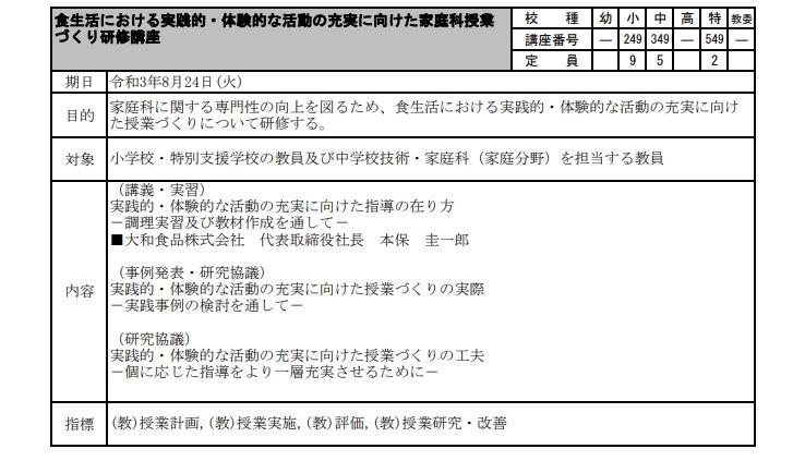 食育教育 山口県